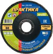 Круг лепестковый торцевой ПРАКТИКА 125х22мм №60 (10)