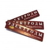 Электроды сварочные РОТЕКС ЛБ-52TRU  2,5мм (2,5кг)